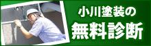 小川塗装の無料診断