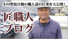 匠職人ブログ 小川塗装自慢の職人たちの仕事を大公開